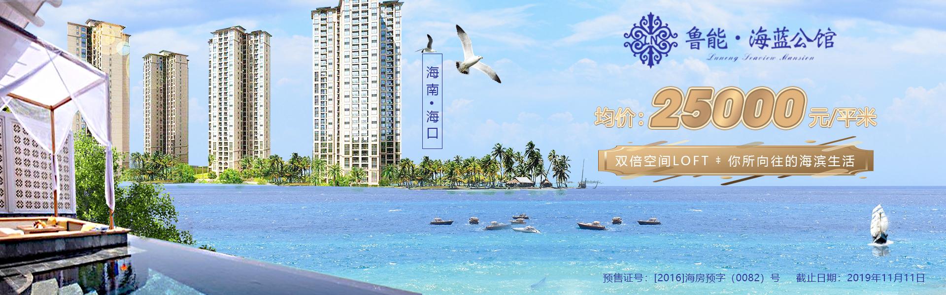 魯能海藍公館