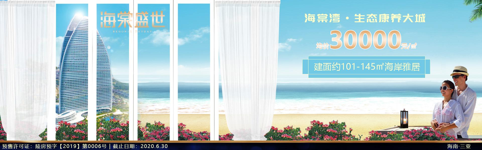 碧桂园海棠盛世