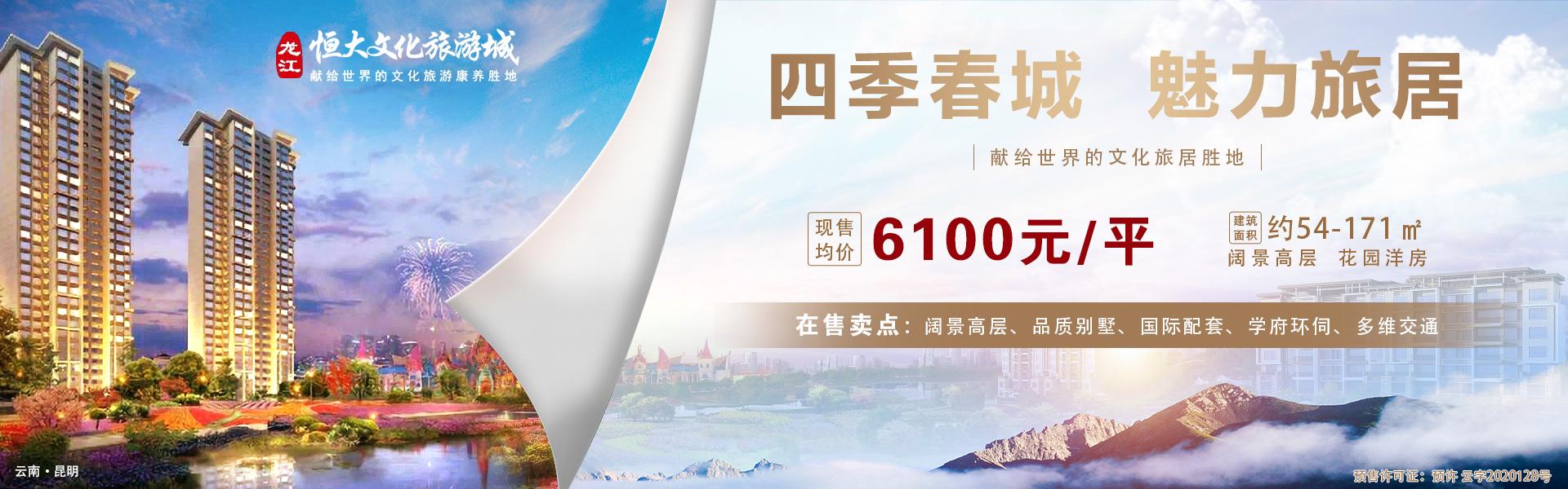 昆明恒大文化旅游城