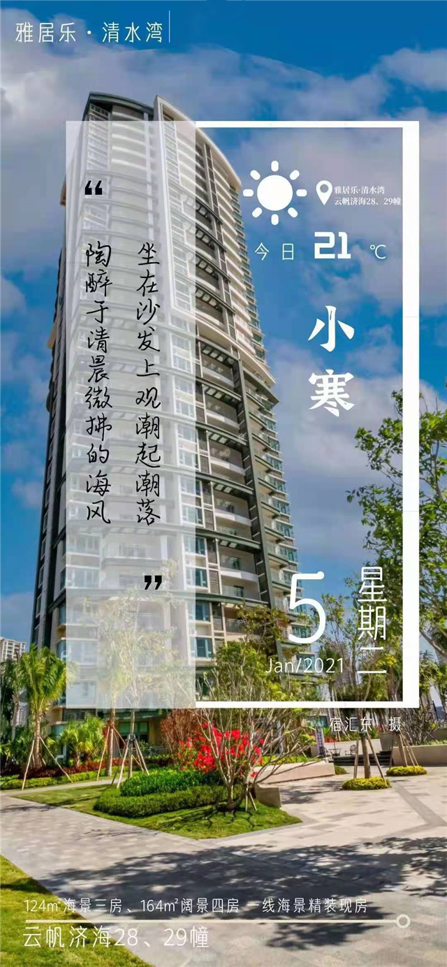 雅居乐清水 湾云帆济海 精装现房 限时特惠(图1)