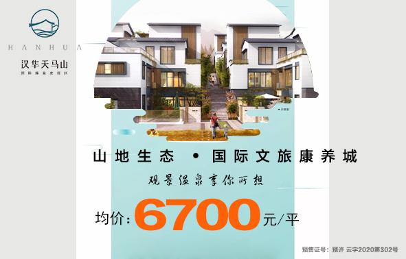 汉华天马山国际温泉度假区