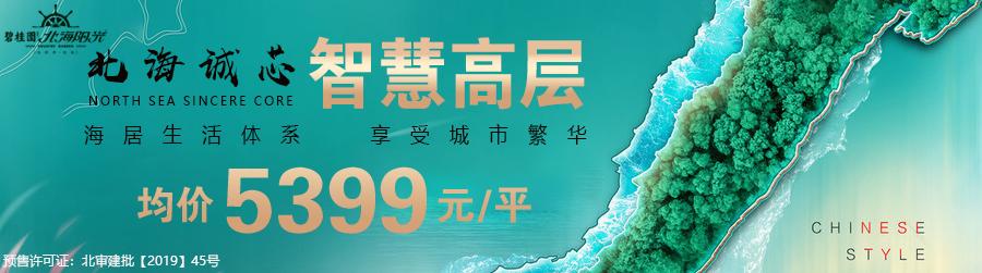碧桂园北海阳光