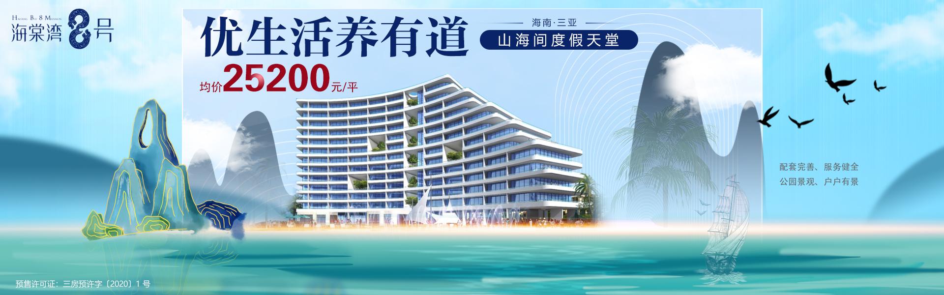 海棠湾8号